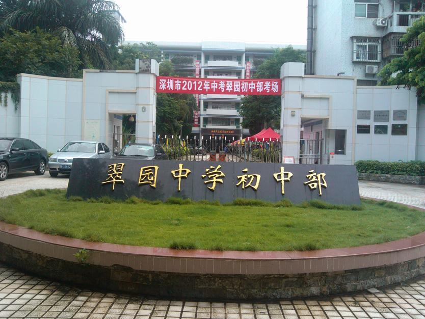深圳市翠园中学初中部图片